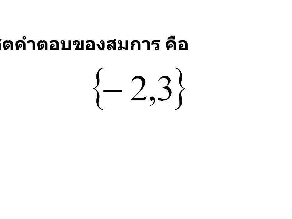 เซตคำตอบของสมการ คือ
