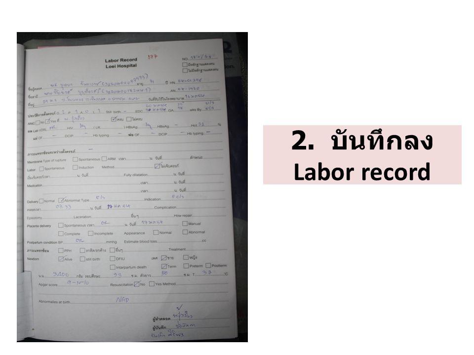 2. บันทึกลง Labor record