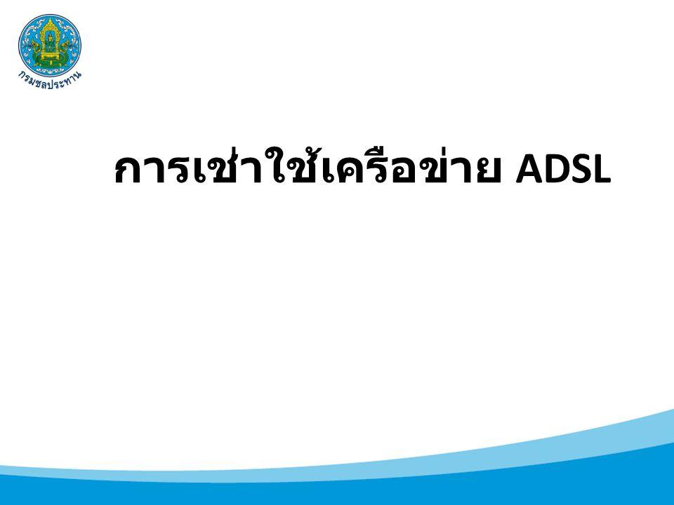 การเช่าใช้เครือข่าย ADSL