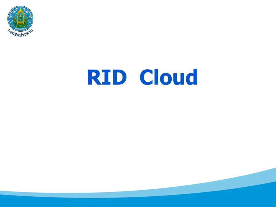 RID Cloud