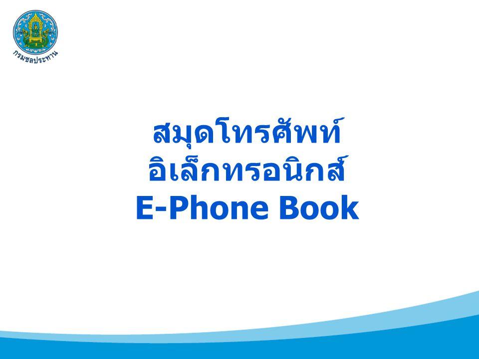 สมุดโทรศัพท์อิเล็กทรอนิกส์