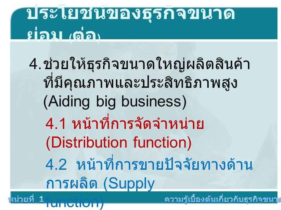 ประโยชน์ของธุรกิจขนาดย่อม (ต่อ)