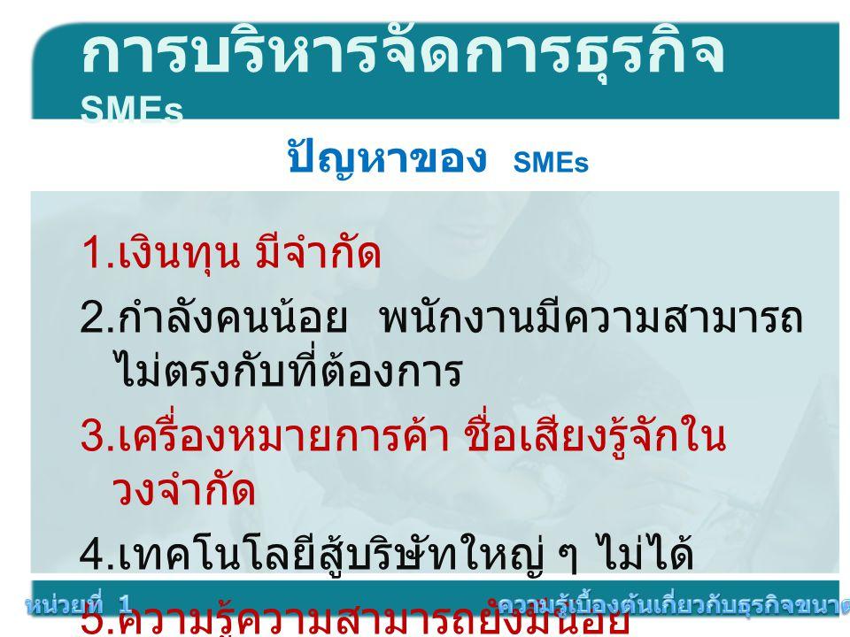 การบริหารจัดการธุรกิจ SMEs