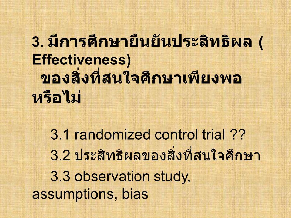 3.2 ประสิทธิผลของสิ่งที่สนใจศึกษา