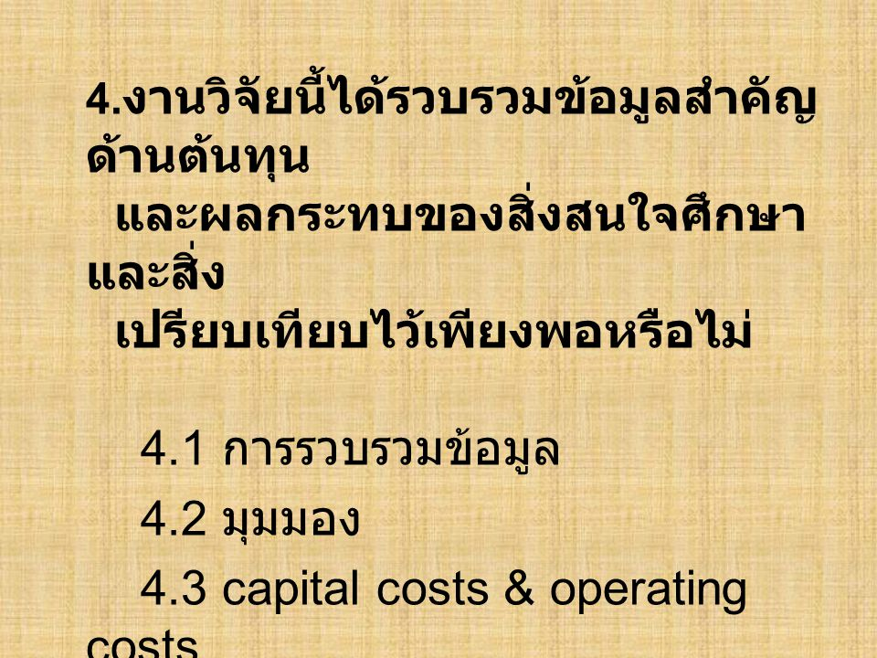 4.3 capital costs & operating costs