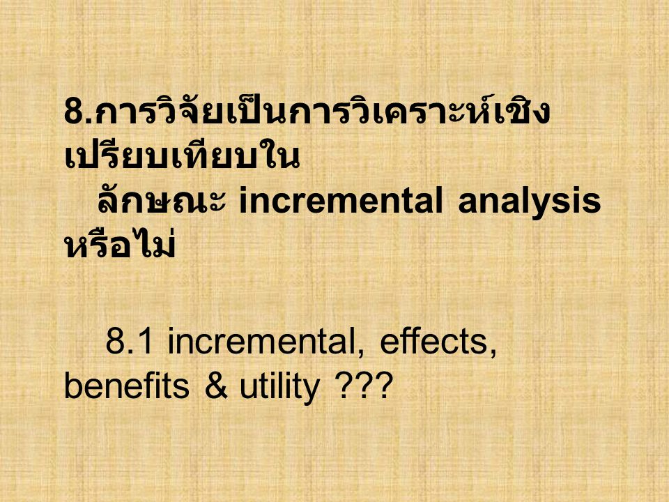 8.การวิจัยเป็นการวิเคราะห์เชิงเปรียบเทียบใน ลักษณะ incremental analysis หรือไม่