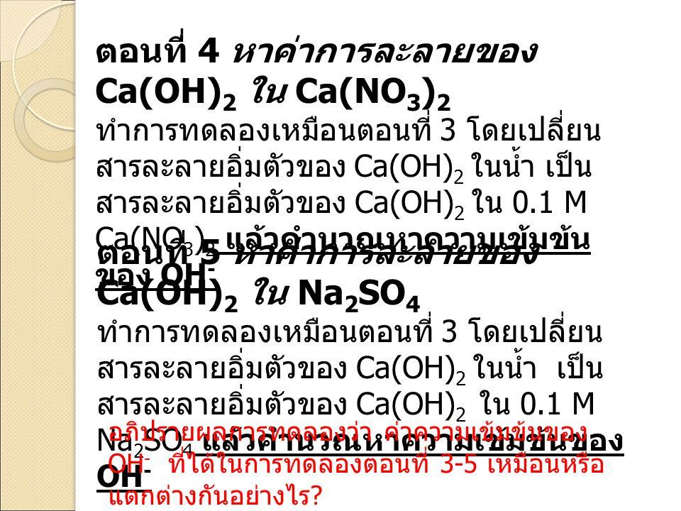 ตอนที่ 4 หาค่าการละลายของ Ca(OH)2 ใน Ca(NO3)2