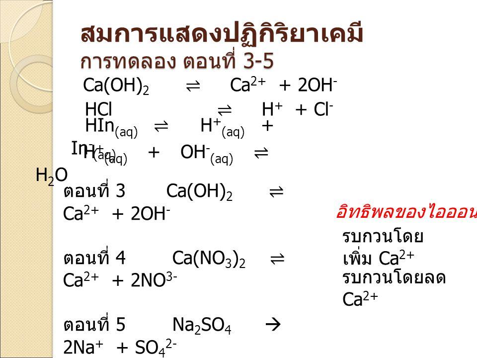 สมการแสดงปฏิกิริยาเคมี การทดลอง ตอนที่ 3-5