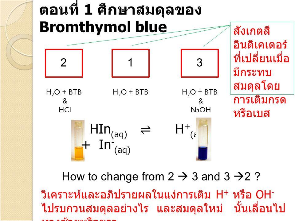 ตอนที่ 1 ศึกษาสมดุลของ Bromthymol blue