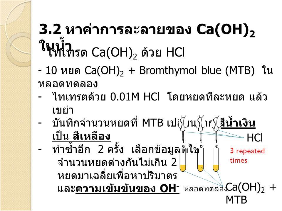 3.2 หาค่าการละลายของ Ca(OH)2 ในน้ำ