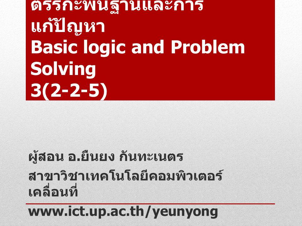 235011 ตรรกะพื้นฐานและการแก้ปัญหา Basic logic and Problem Solving 3(2-2-5)