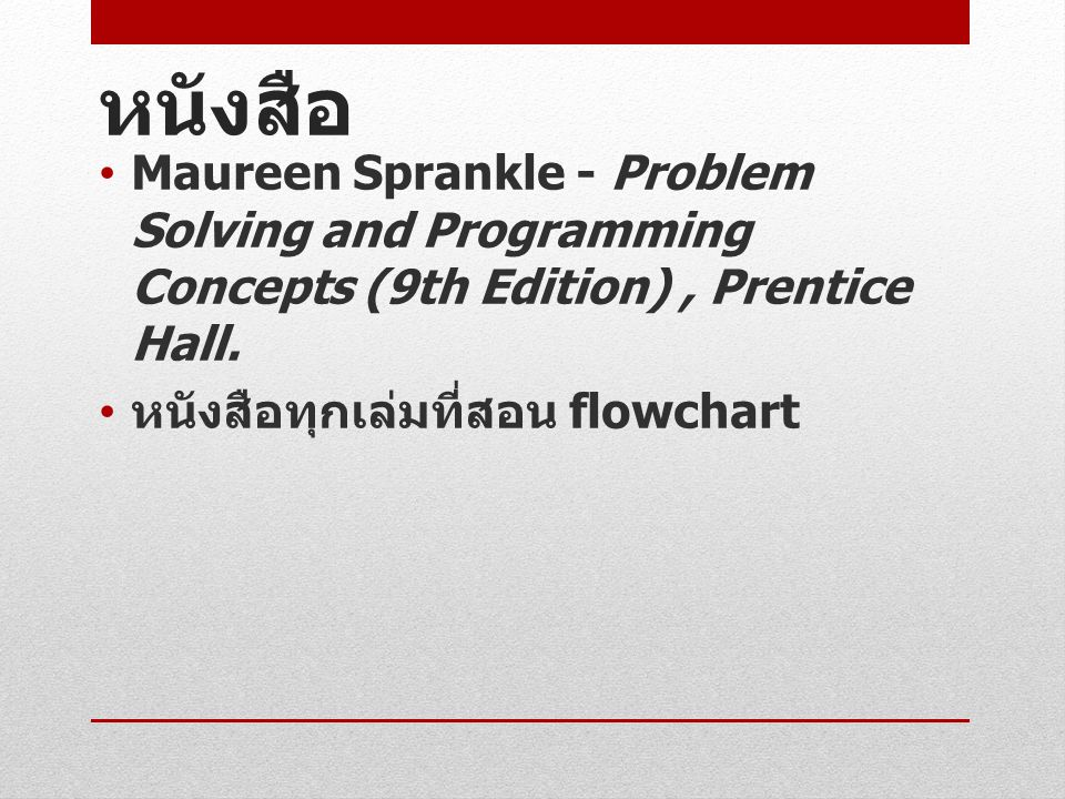 หนังสือ Maureen Sprankle - Problem Solving and Programming Concepts (9th Edition) , Prentice Hall.