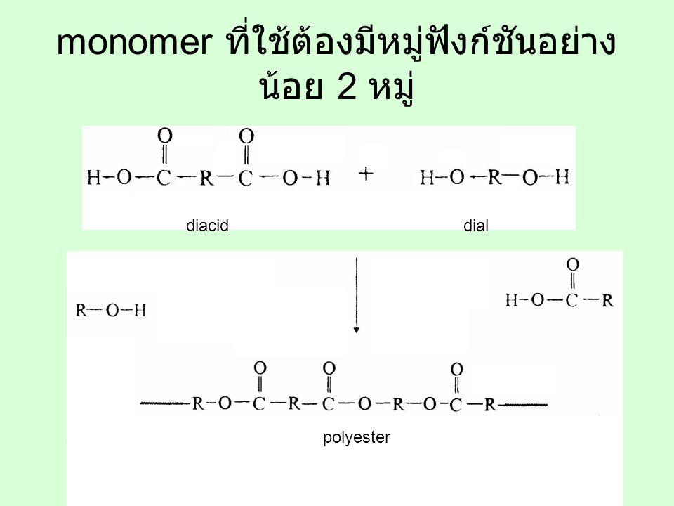 monomer ที่ใช้ต้องมีหมู่ฟังก์ชันอย่างน้อย 2 หมู่