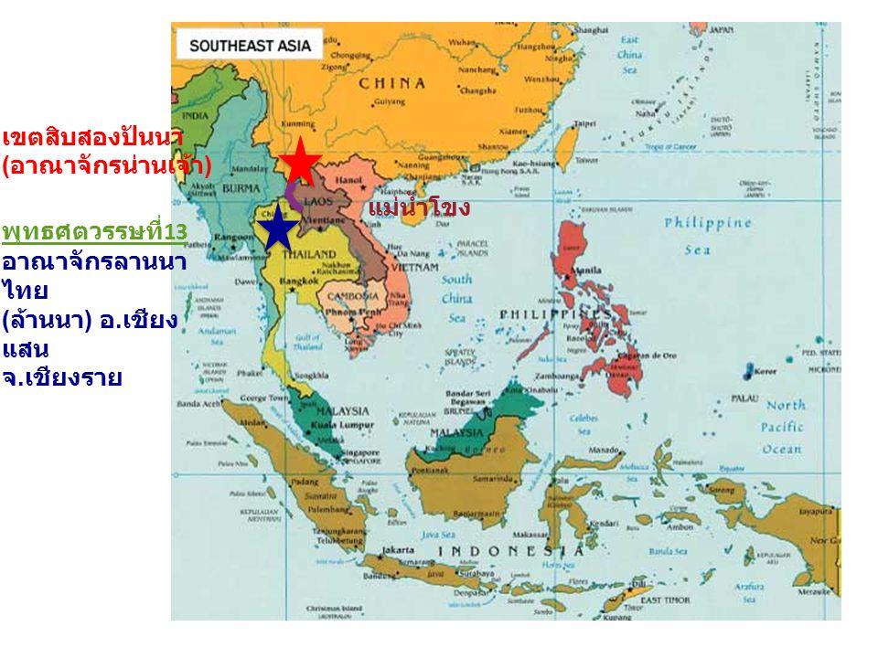 เขตสิบสองปันนา (อาณาจักรน่านเจ้า) แม่น้ำโขง. พุทธศตวรรษที่13. อาณาจักรลานนาไทย. (ล้านนา) อ.เชียงแสน.
