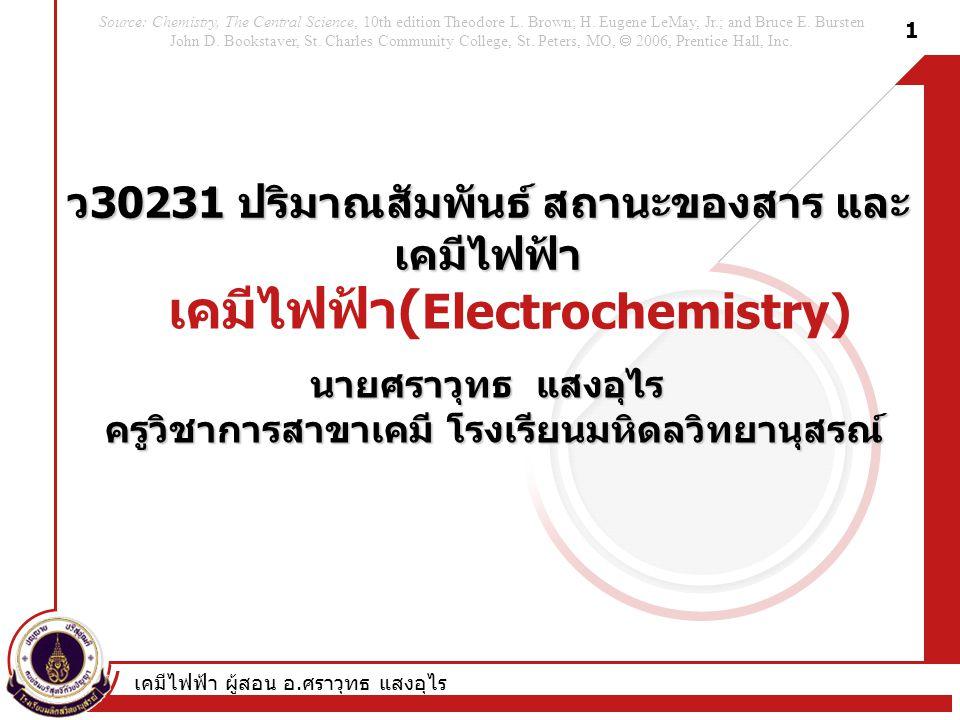 เคมีไฟฟ้า(Electrochemistry)