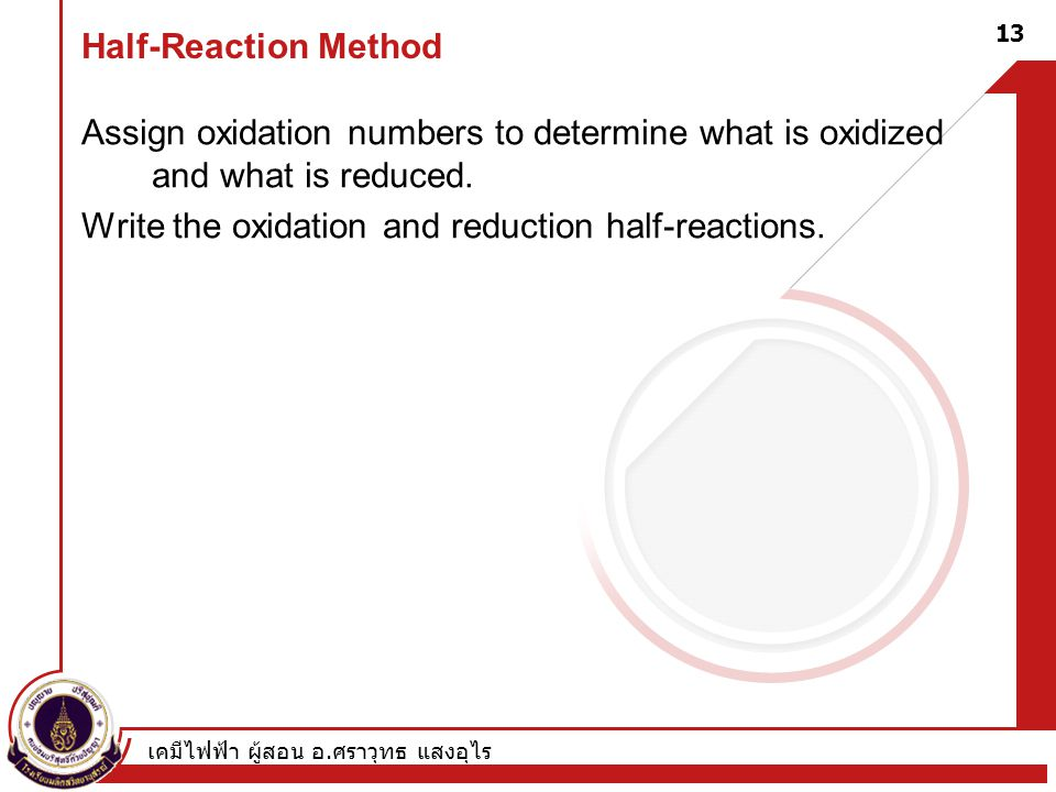 Write the oxidation and reduction half-reactions.