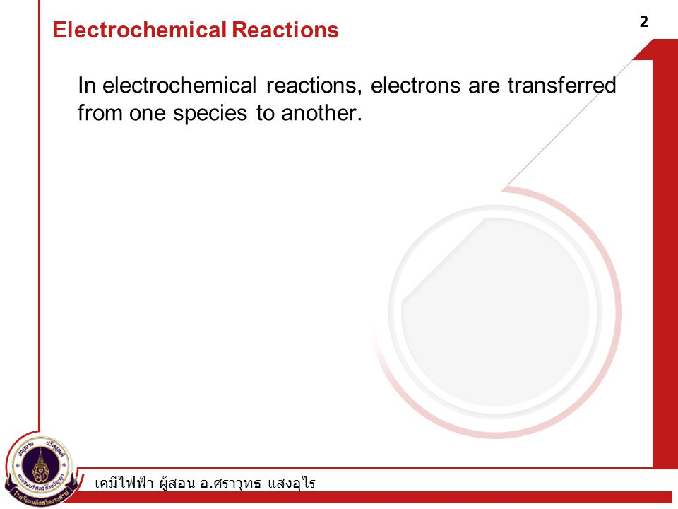 Electrochemical Reactions