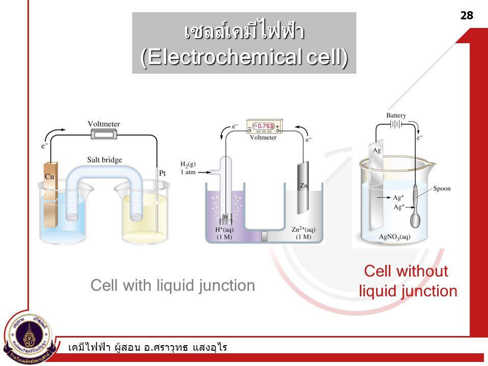 เซลล์เคมีไฟฟ้า (Electrochemical cell)
