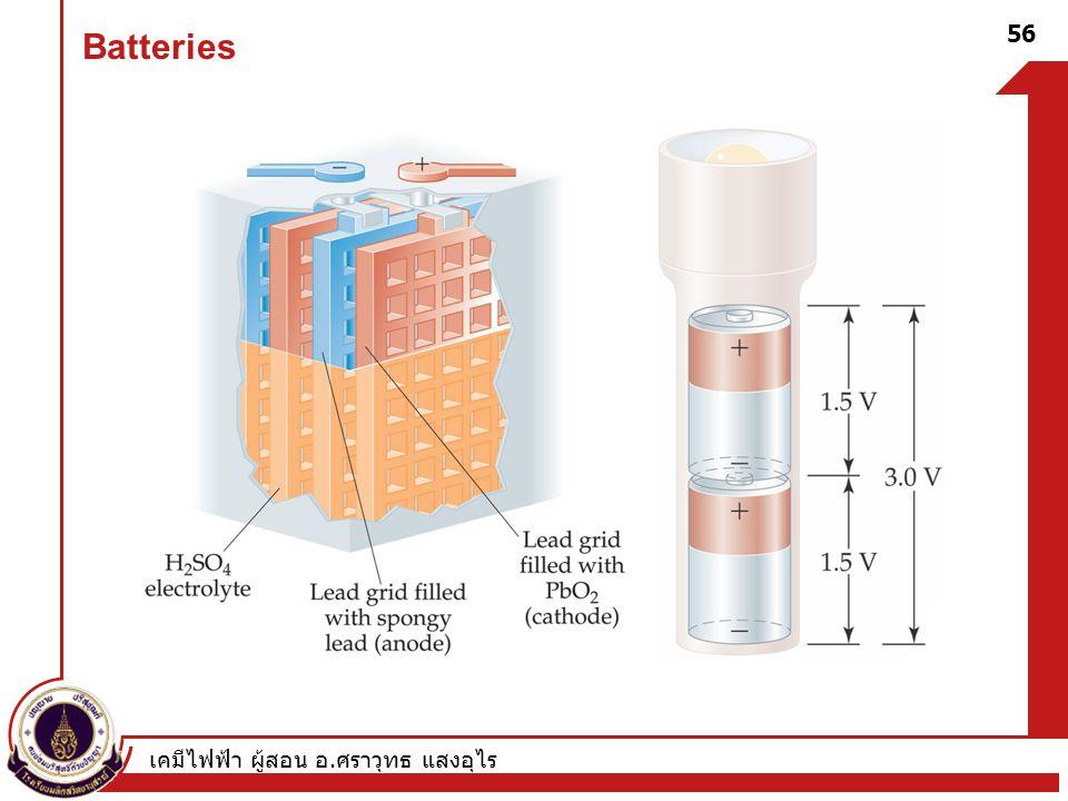 Batteries เคมีไฟฟ้า ผู้สอน อ.ศราวุทธ แสงอุไร