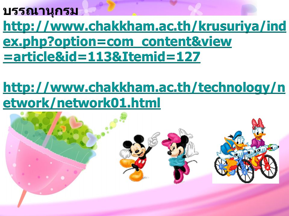 บรรณานุกรม http://www.chakkham.ac.th/krusuriya/index.php option=com_content&view. =article&id=113&Itemid=127.