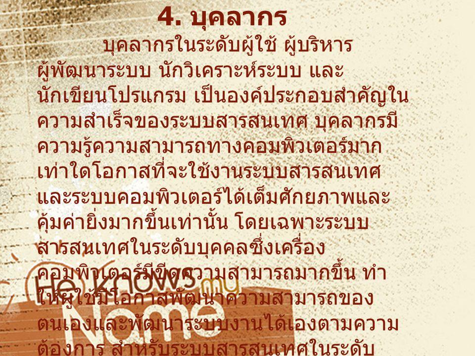 4. บุคลากร
