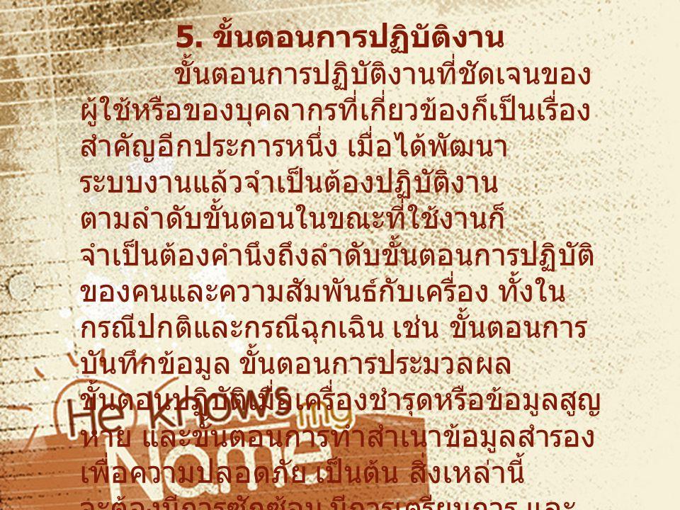 5. ขั้นตอนการปฏิบัติงาน