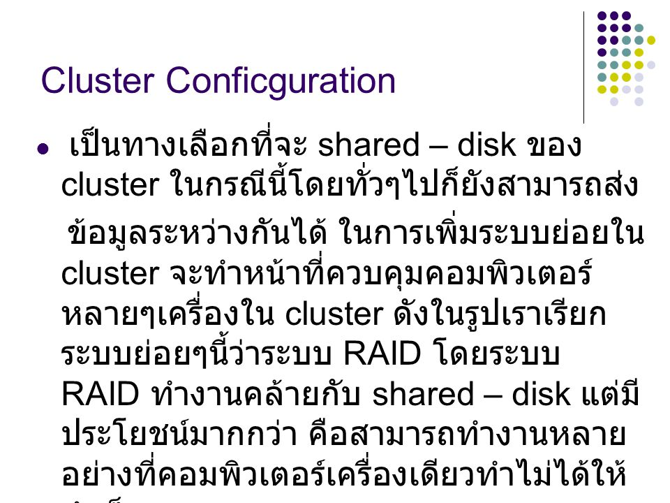 Cluster Conficguration