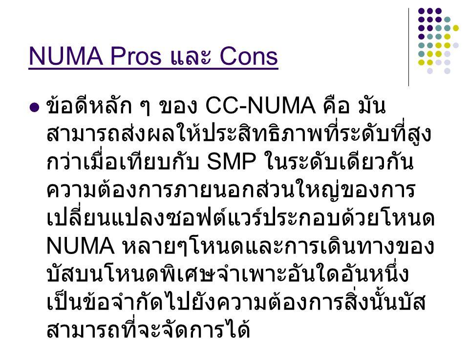 NUMA Pros และ Cons