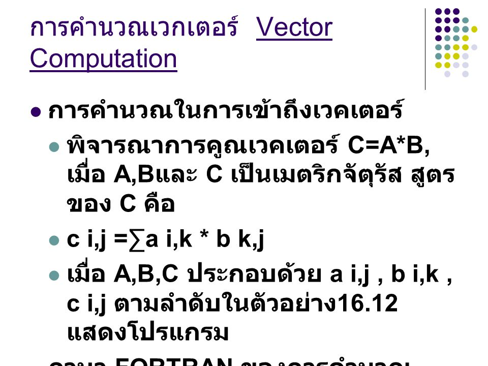การคํานวณเวกเตอร์ Vector Computation