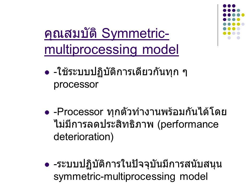 คุณสมบัติ Symmetric-multiprocessing model