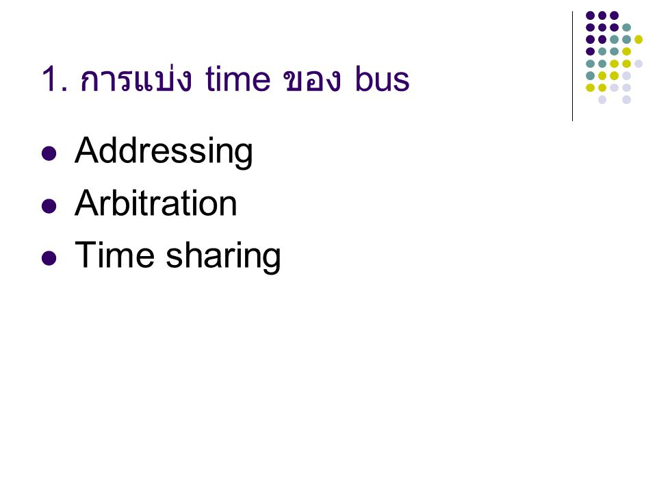 1. การแบ่ง time ของ bus Addressing Arbitration Time sharing