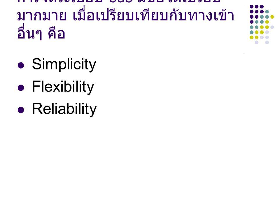 Simplicity Flexibility Reliability