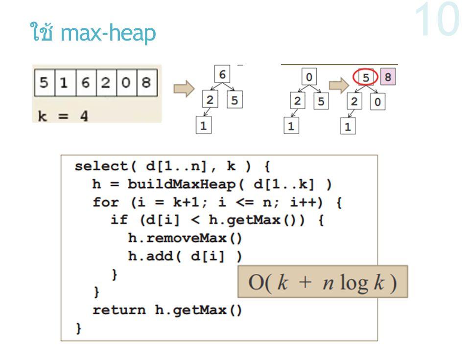 ใช้ max-heap