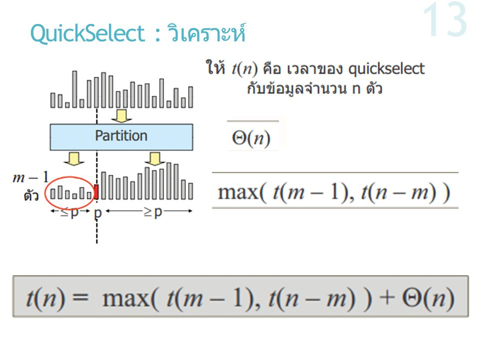 QuickSelect : วิเคราะห์