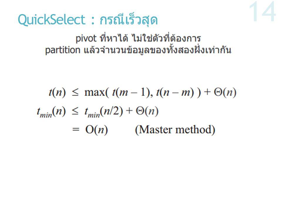 QuickSelect : กรณีเร็วสุด