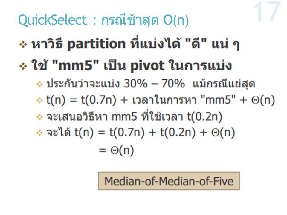 QuickSelect : กรณีช้าสุด O(n)