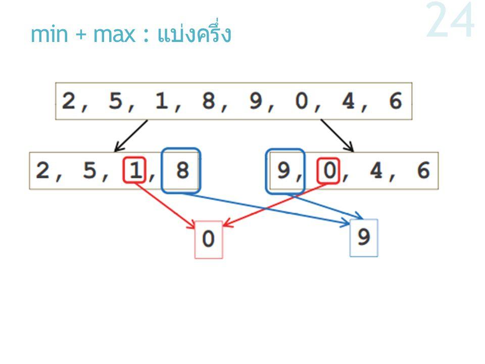 min + max : แบ่งครึ่ง