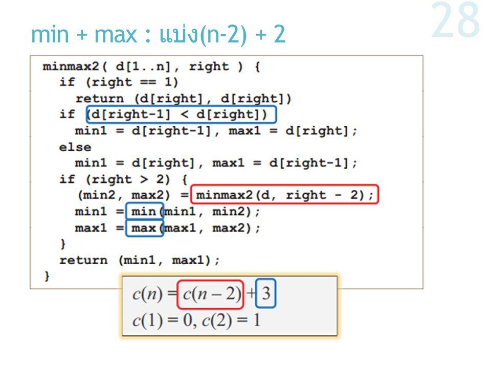 min + max : แบ่ง(n-2) + 2