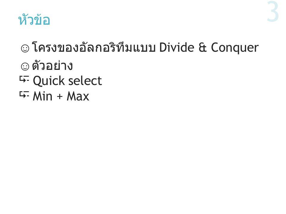 หัวข้อ โครงของอัลกอริทึมแบบ Divide & Conquer ตัวอย่าง Quick select