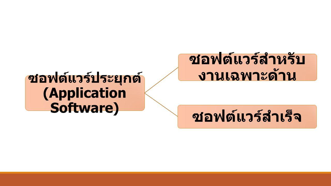 ซอฟต์แวร์ประยุกต์ (Application Software) ซอฟต์แวร์สำหรับงานเฉพาะด้าน