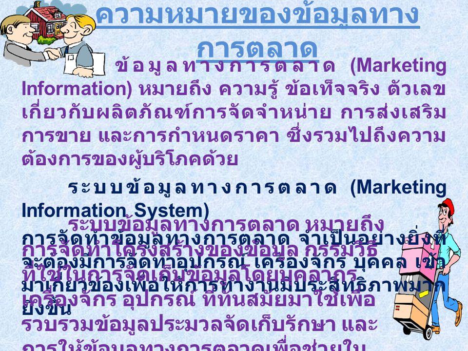 ความหมายของข้อมูลทางการตลาด