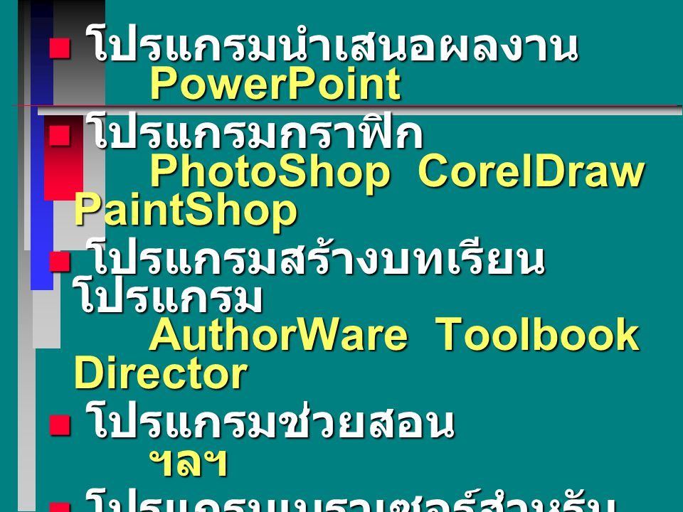 โปรแกรมนำเสนอผลงาน PowerPoint