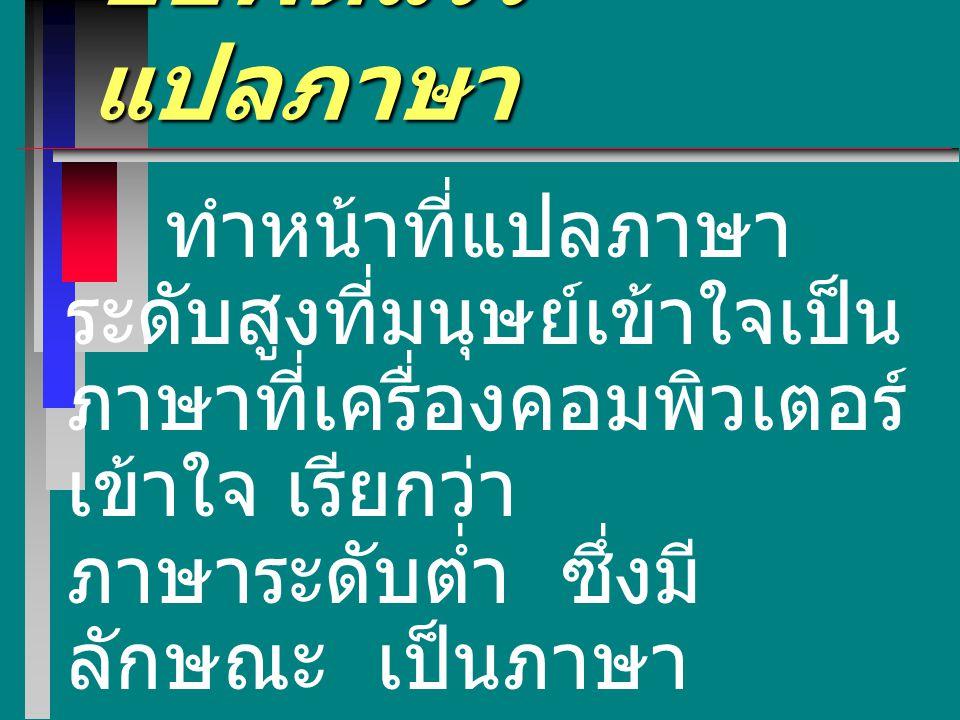 หน้าที่ของ ซอฟต์แวร์แปลภาษา