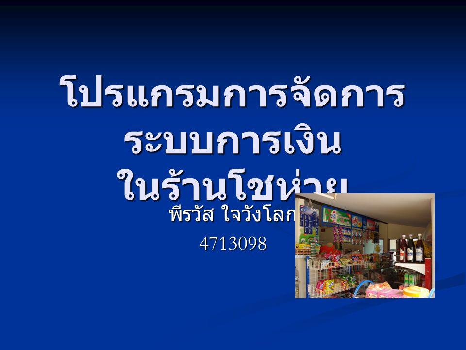 โปรแกรมการจัดการระบบการเงิน ในร้านโชห่วย