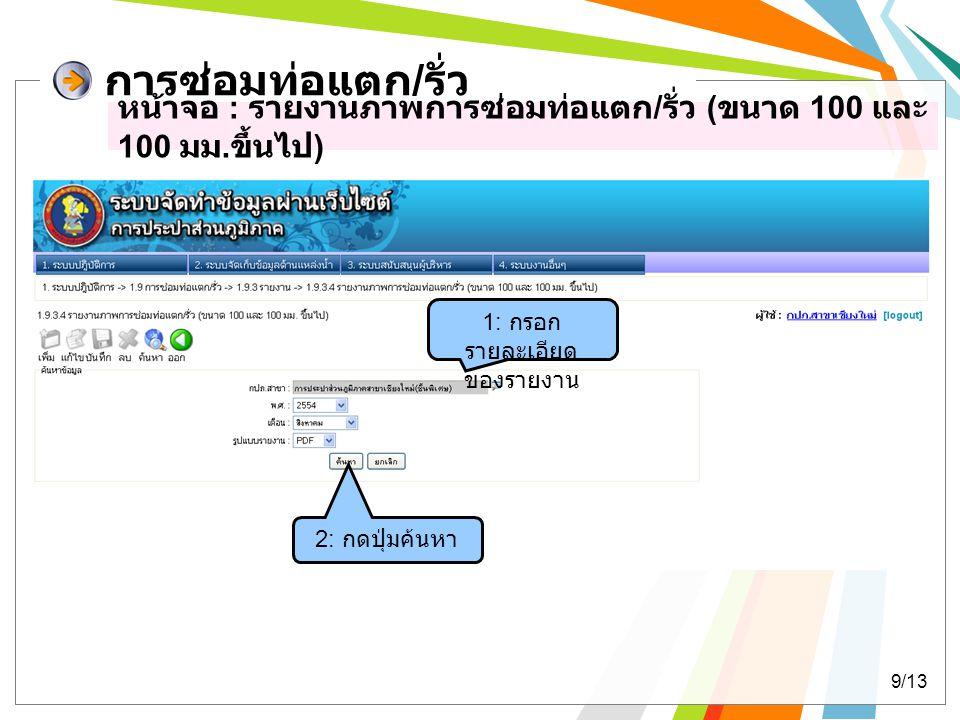 การซ่อมท่อแตก/รั่ว หน้าจอ : รายงานภาพการซ่อมท่อแตก/รั่ว (ขนาด 100 และ 100 มม.ขึ้นไป) 1: กรอกรายละเอียด.