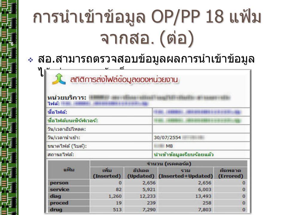 การนำเข้าข้อมูล OP/PP 18 แฟ้มจากสอ. (ต่อ)
