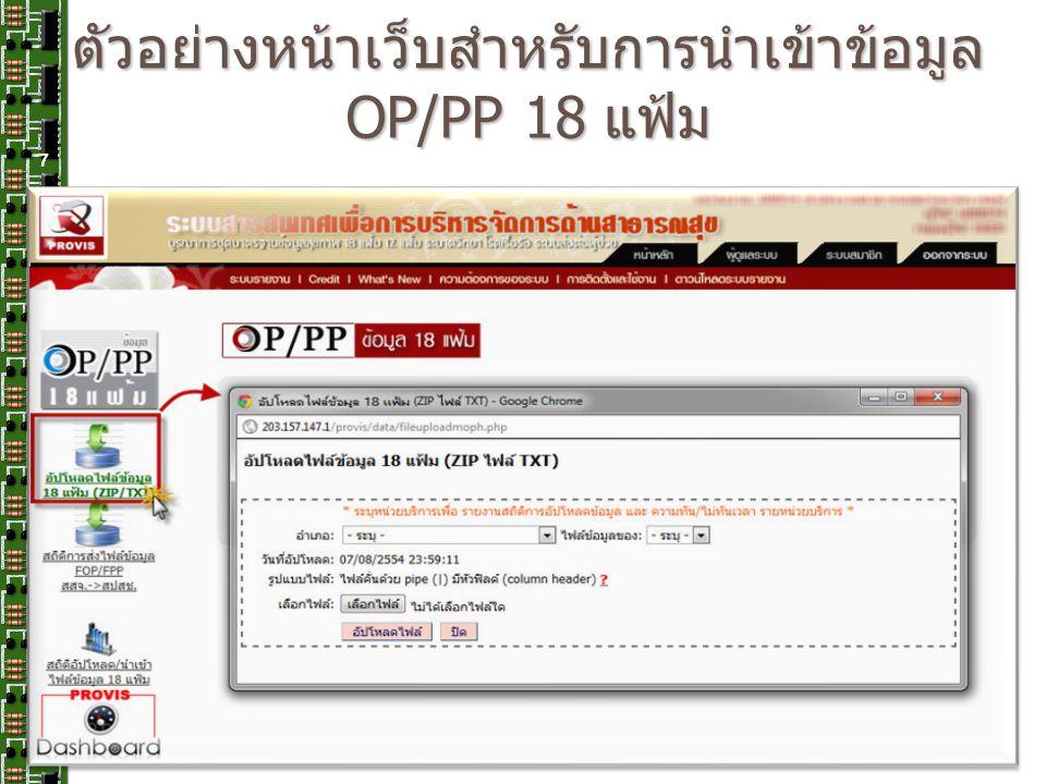 ตัวอย่างหน้าเว็บสำหรับการนำเข้าข้อมูล OP/PP 18 แฟ้ม