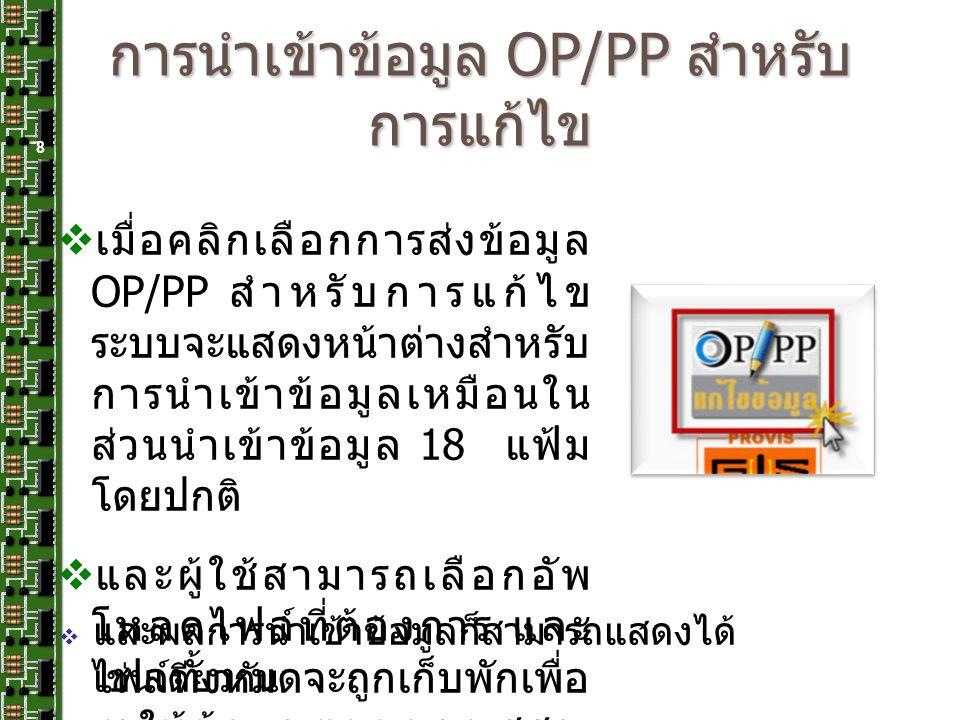 การนำเข้าข้อมูล OP/PP สำหรับการแก้ไข