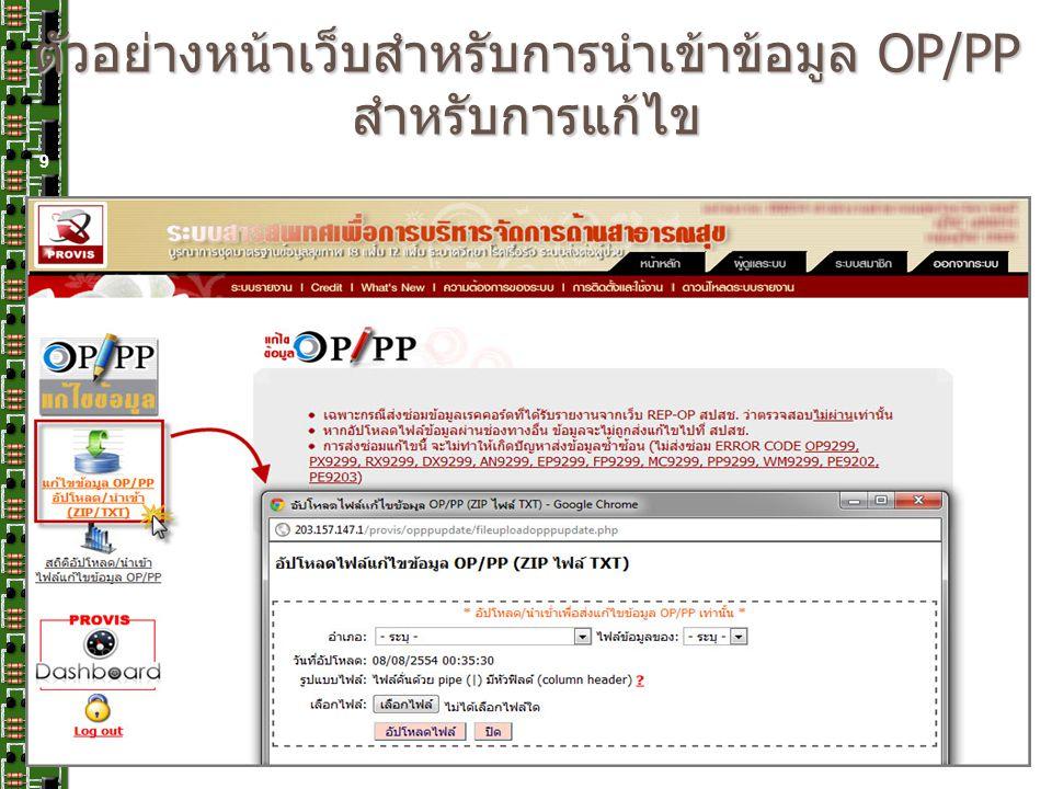 ตัวอย่างหน้าเว็บสำหรับการนำเข้าข้อมูล OP/PP สำหรับการแก้ไข