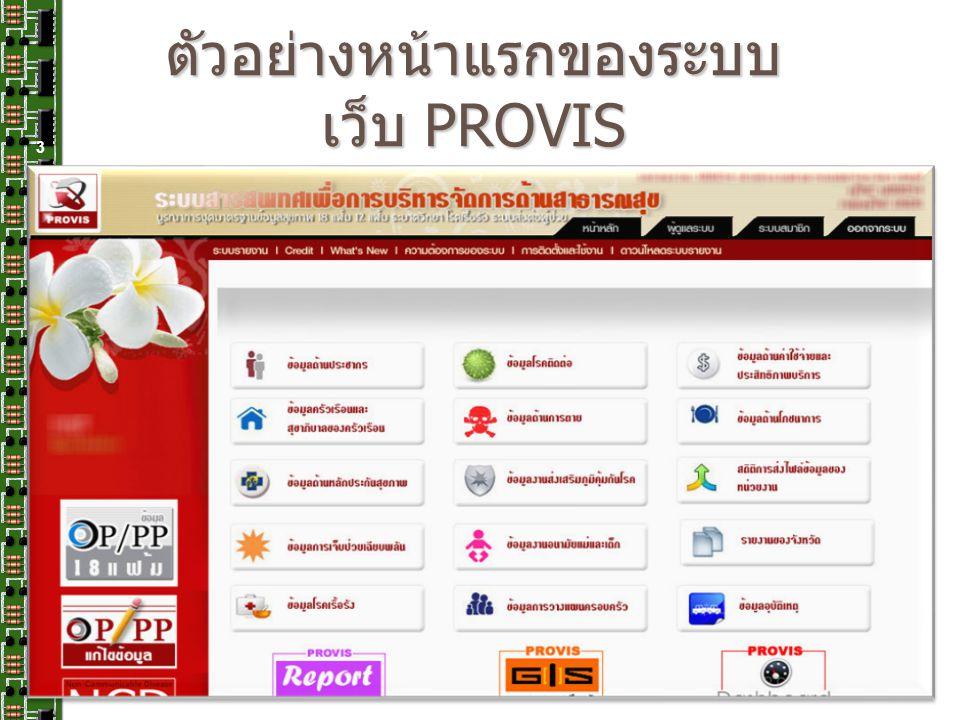 ตัวอย่างหน้าแรกของระบบเว็บ PROVIS